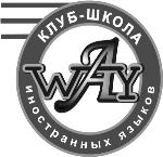 WAY language school - клуб-школа WAY