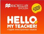 "������ ����������� ������ ""Hello, my teacher!"