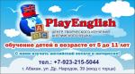 PlayEnglish